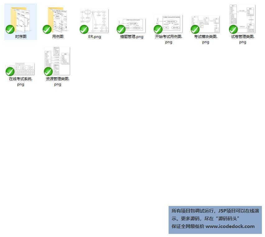 源码码头-SSM在线考试管理系统-设计文稿