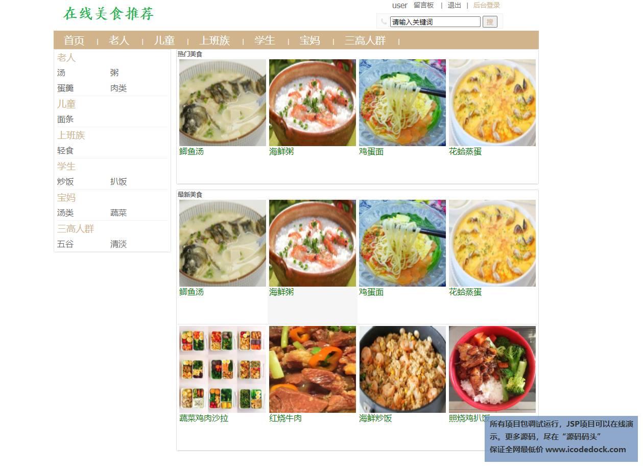 源码码头-SSM在线菜谱分享推荐平台网站-用户角色-按分类查看