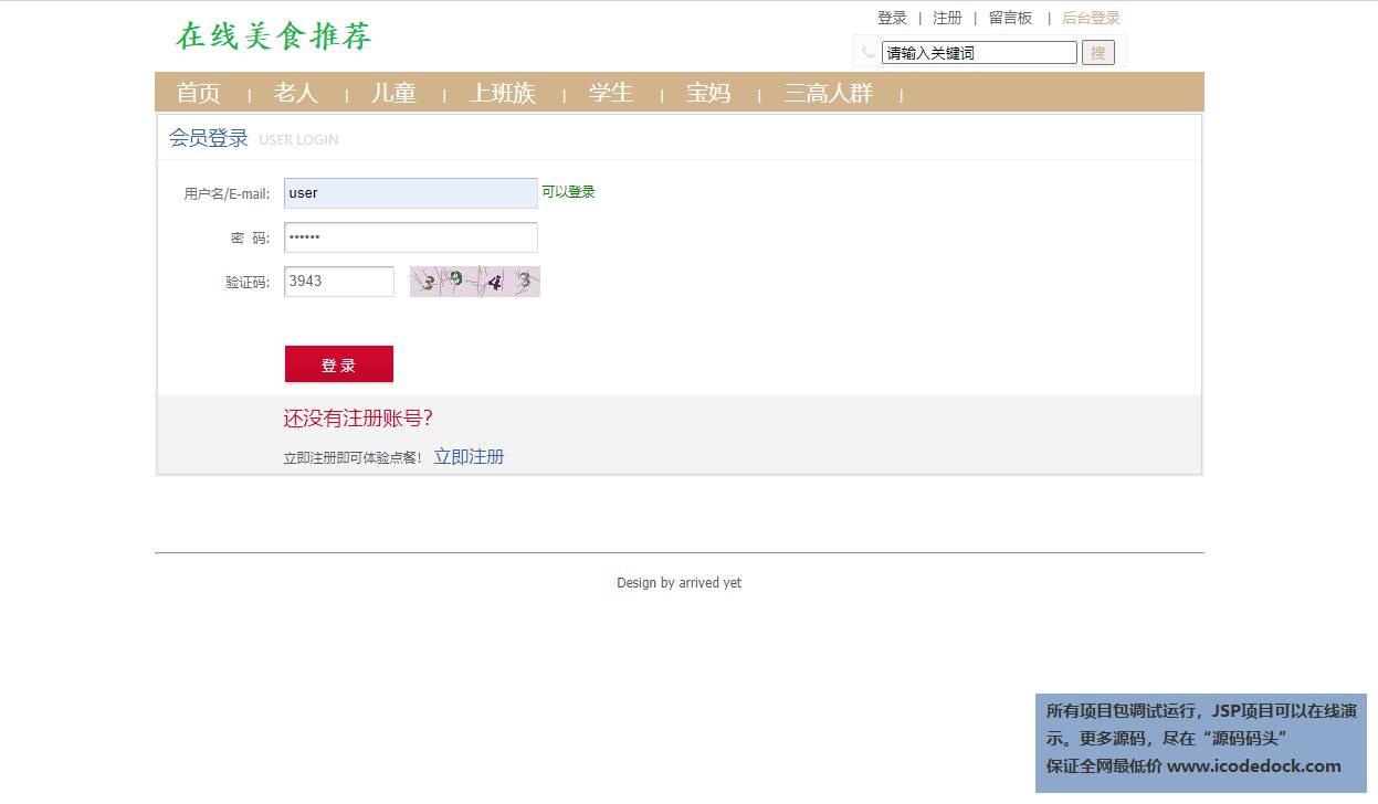 源码码头-SSM在线菜谱分享推荐平台网站-用户角色-用户登录