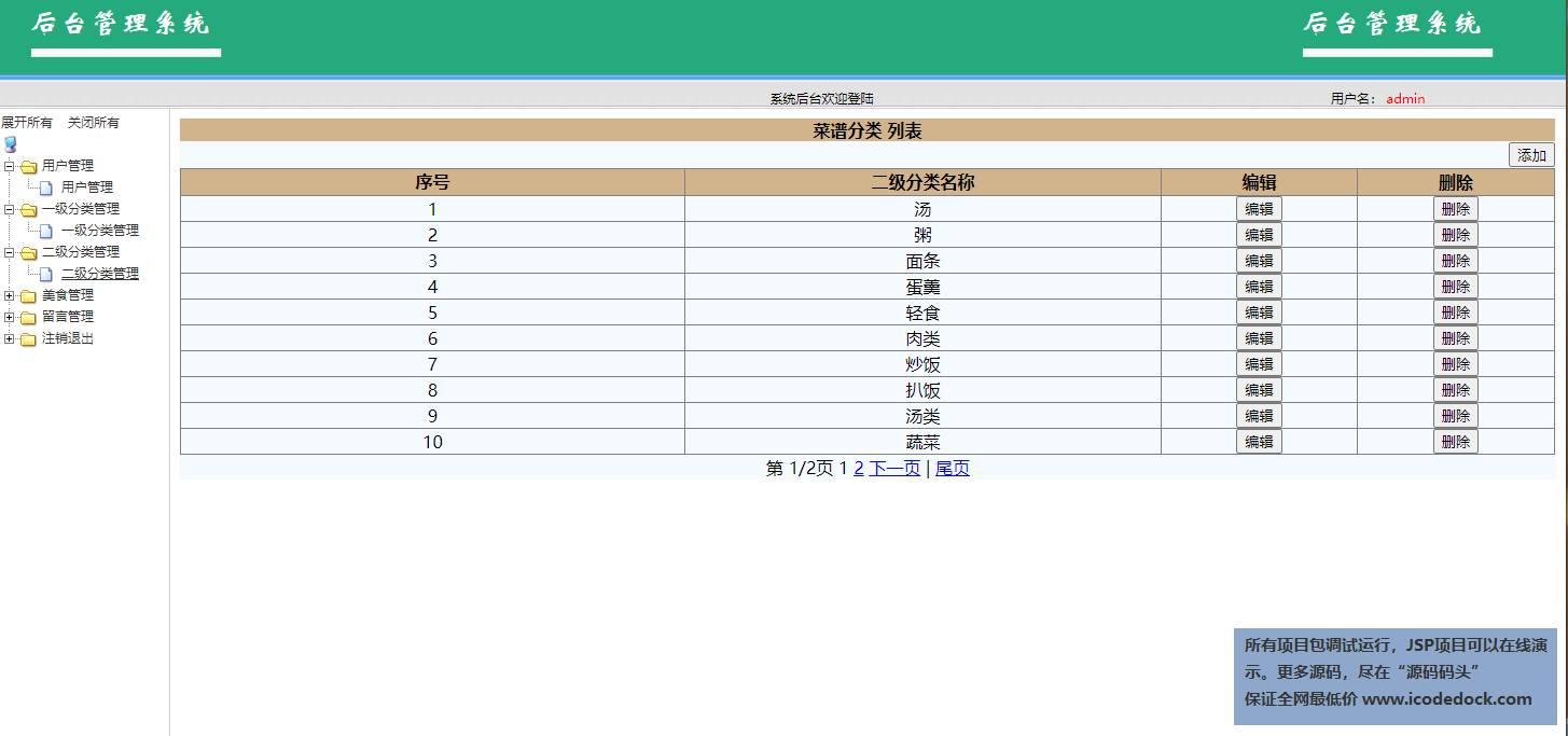 源码码头-SSM在线菜谱分享推荐平台网站-管理员角色-二级分类管理