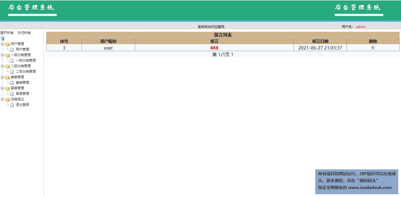 源码码头-SSM在线菜谱分享推荐平台网站-管理员角色-留言管理