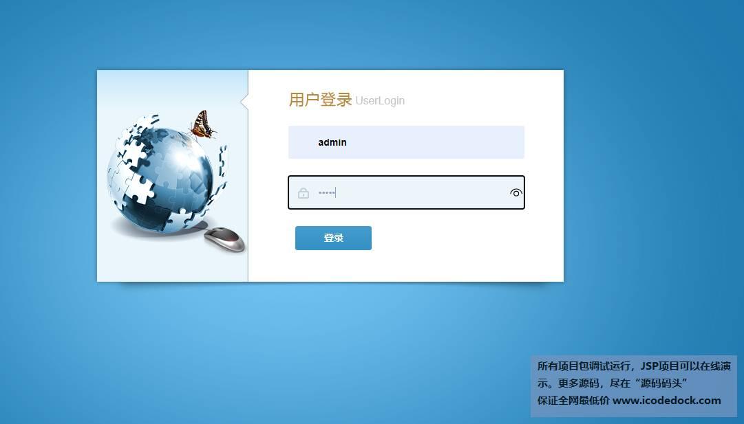 源码码头-SSM在线菜谱分享推荐平台网站-管理员角色-管理员登录