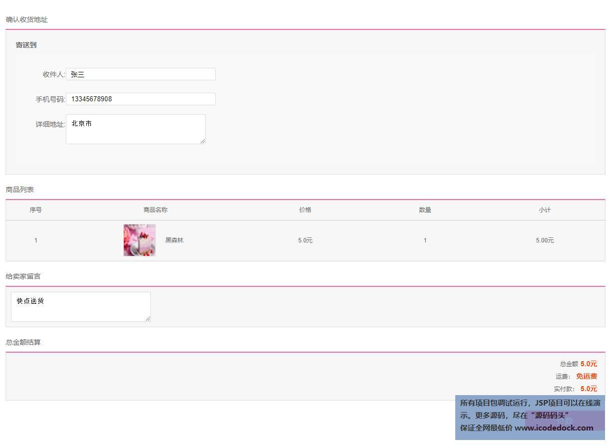 源码码头-SSM在线蛋糕商城销售网站项目-用户角色-提交订单