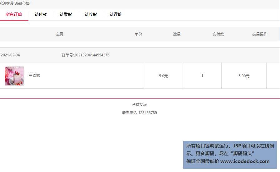 源码码头-SSM在线蛋糕商城销售网站项目-用户角色-查看我的订单