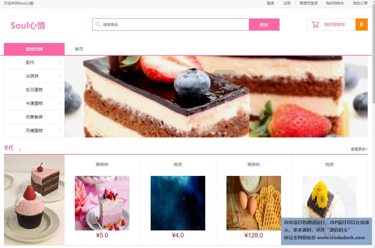源码码头-SSM在线蛋糕商城销售网站项目-用户角色-查看所有蛋糕