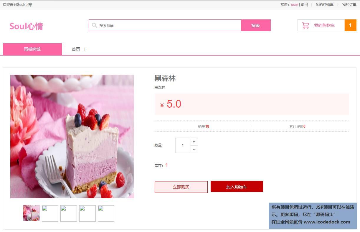 源码码头-SSM在线蛋糕商城销售网站项目-用户角色-查看蛋糕详情