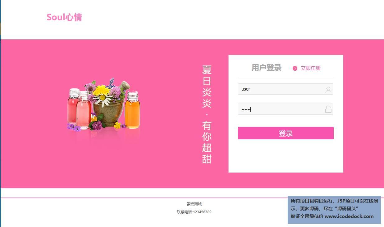 源码码头-SSM在线蛋糕商城销售网站项目-用户角色-用户登录和注册