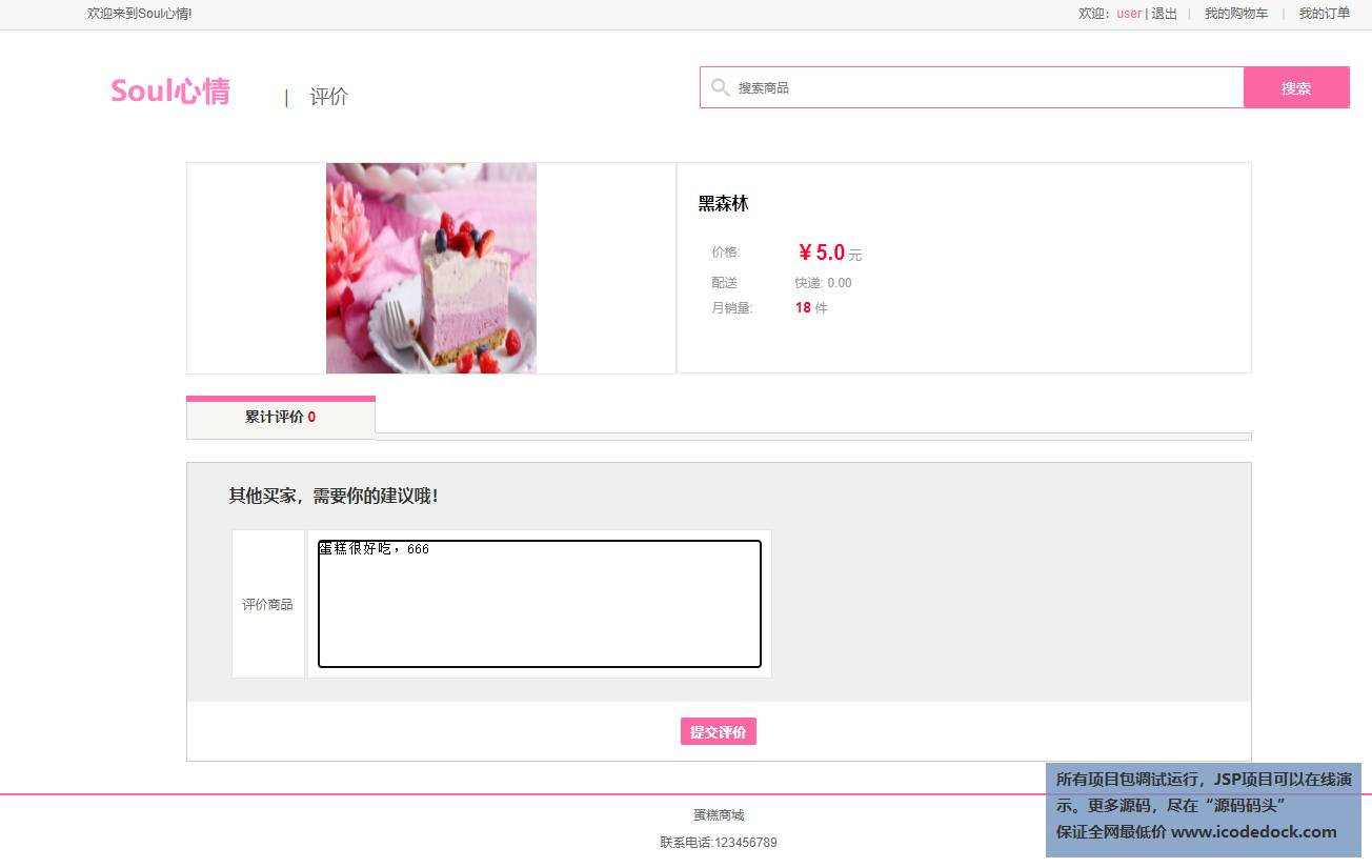 源码码头-SSM在线蛋糕商城销售网站项目-用户角色-评论商品