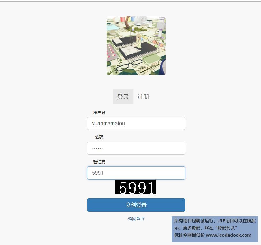 源码码头-SSM在线视频教育网站-用户角色-用户登录