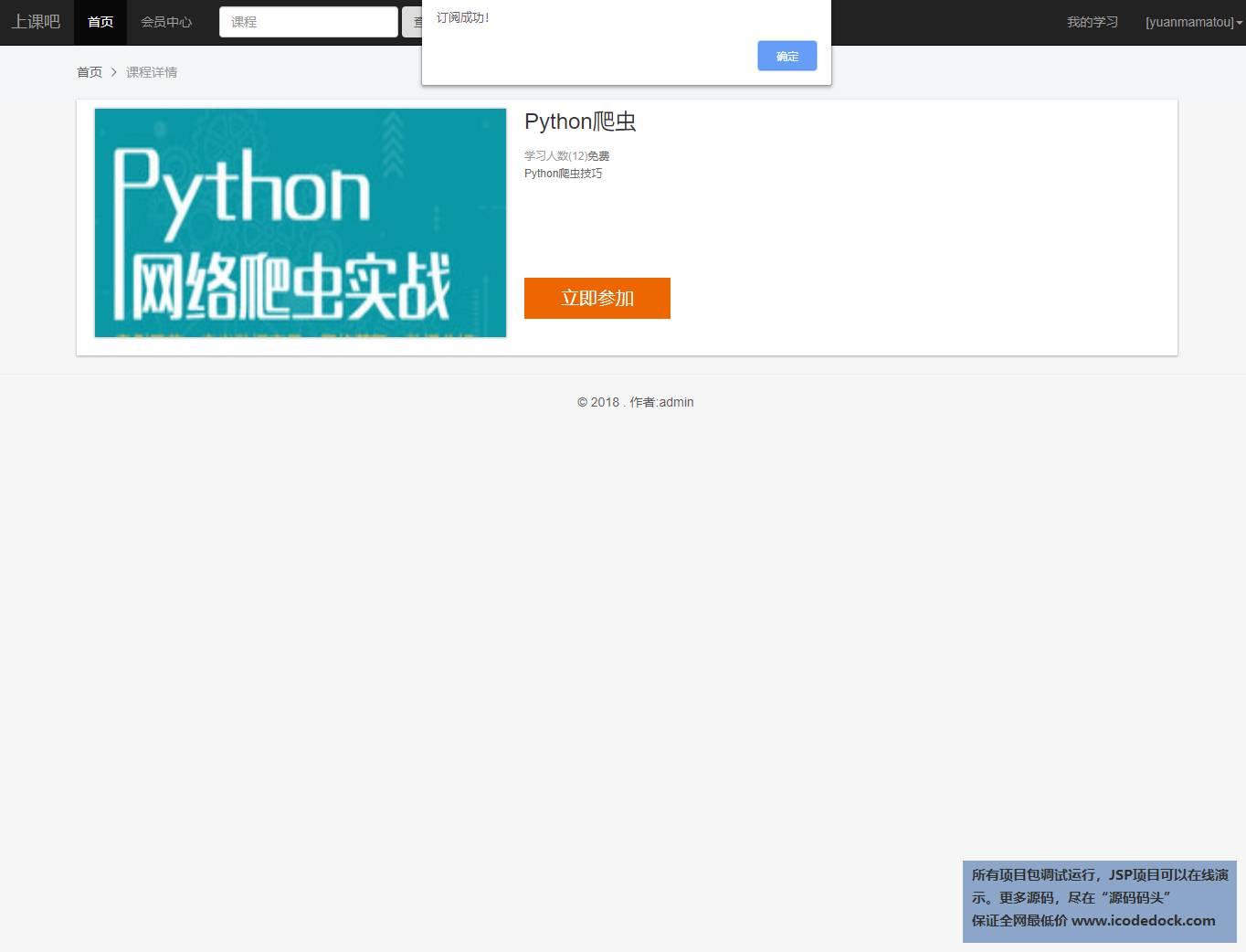 源码码头-SSM在线视频教育网站-用户角色-订阅视频