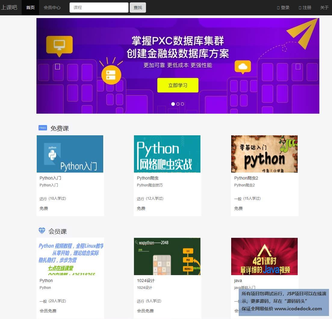 源码码头-SSM在线视频教育网站-用户角色-首页
