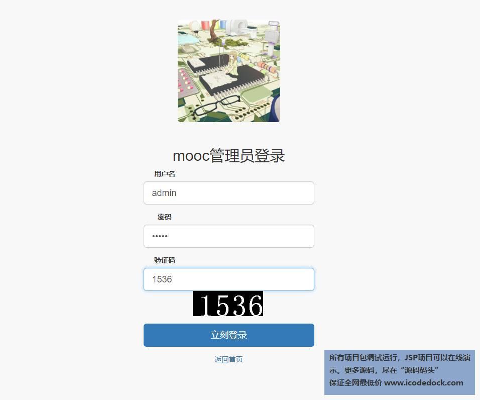 基于Spring+mybatis的SSM在线视频教育网站eclipse源码代码 - 源码码头
