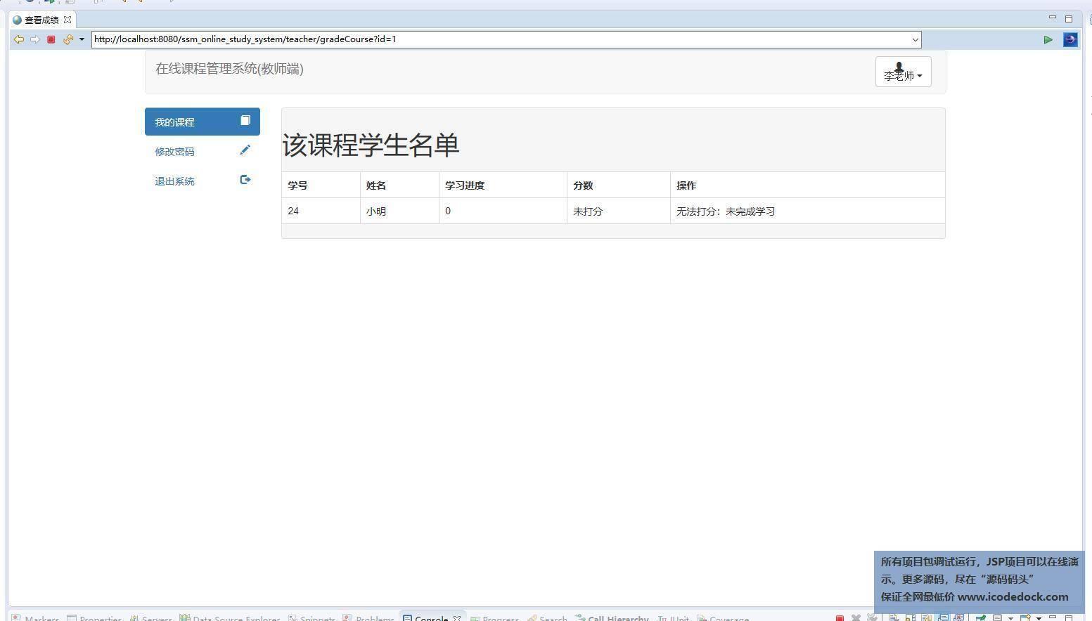 源码码头-SSM在线课程管理系统-教师角色-课程管理