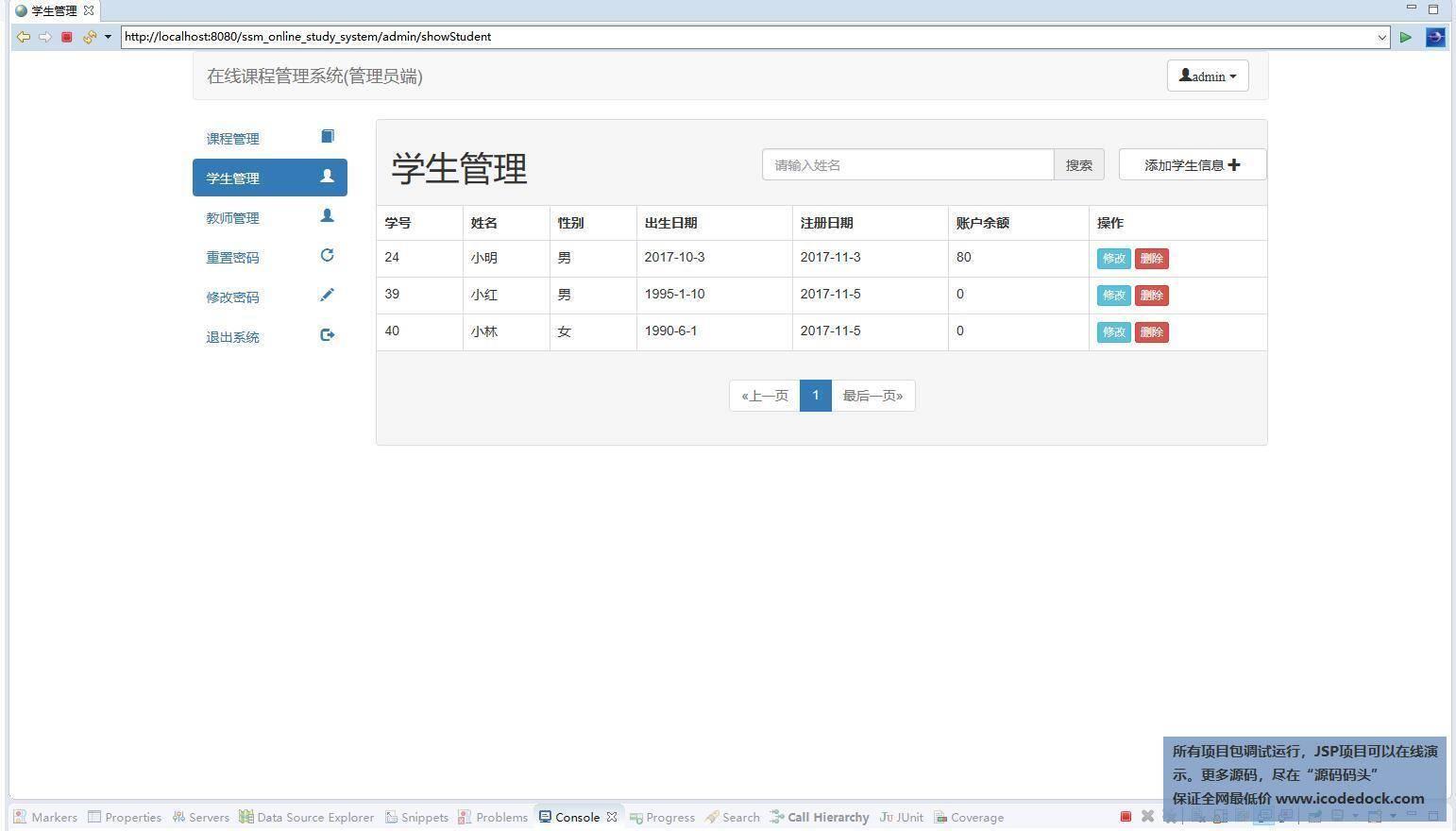 源码码头-SSM在线课程管理系统-管理员角色-学生管理