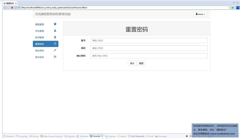 源码码头-SSM在线课程管理系统-管理员角色-密码管理