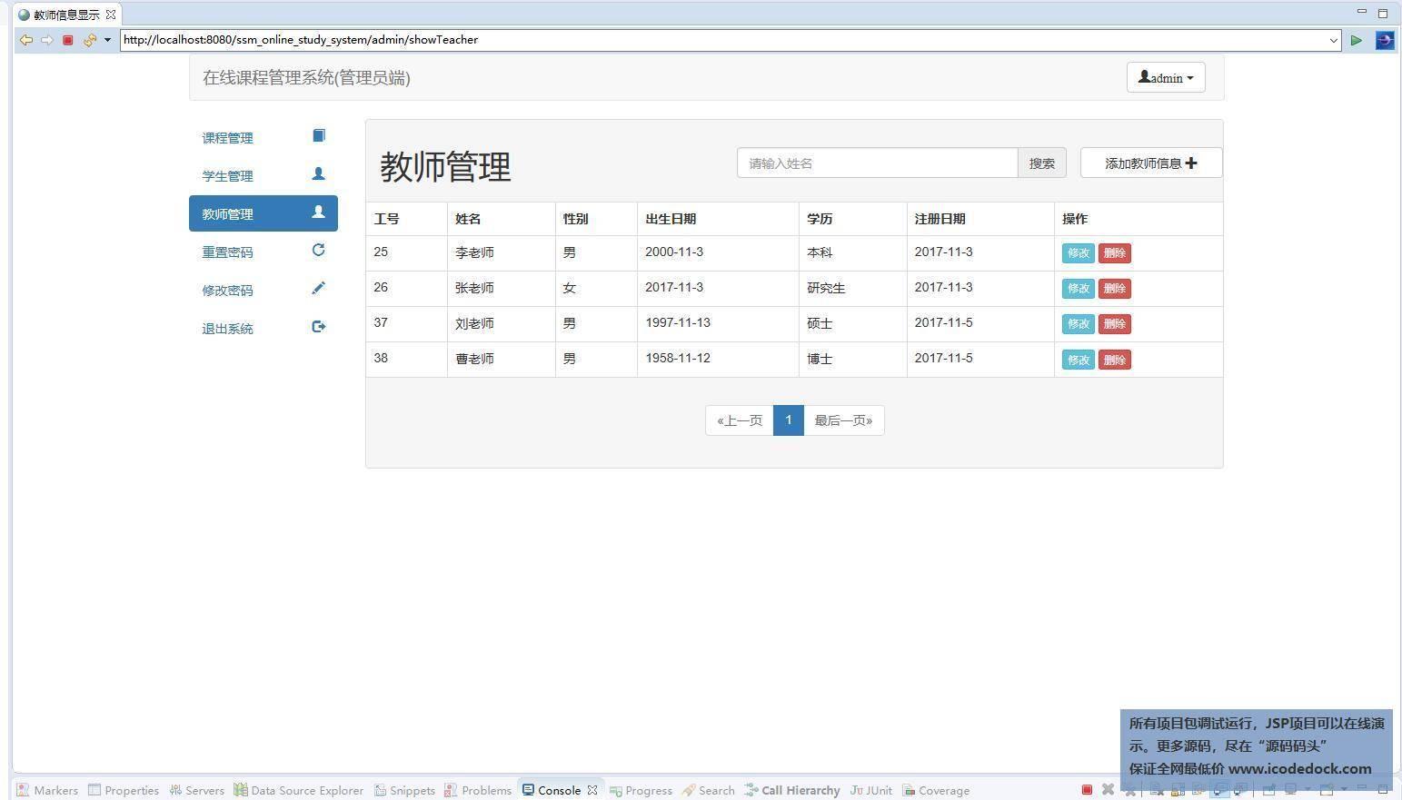 源码码头-SSM在线课程管理系统-管理员角色-教师管理