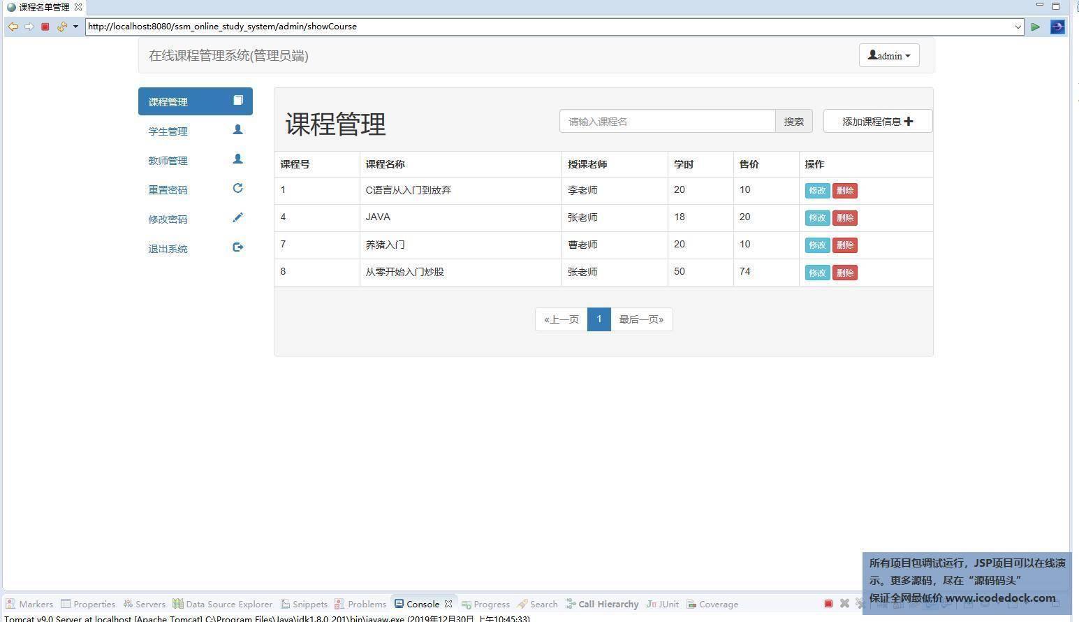 源码码头-SSM在线课程管理系统-管理员角色-管理员首页