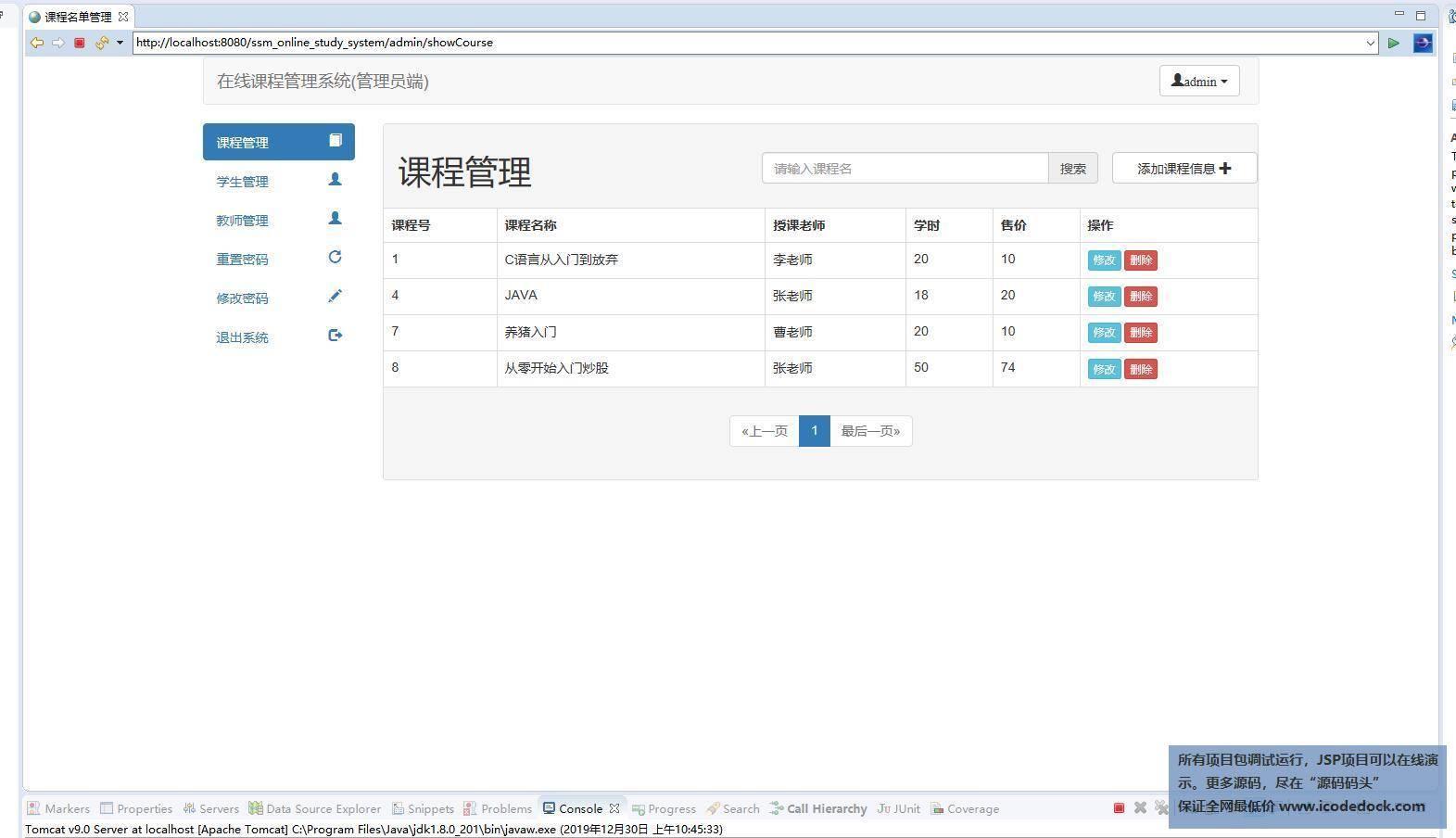 源码码头-SSM在线课程管理系统-管理员角色-课程管理