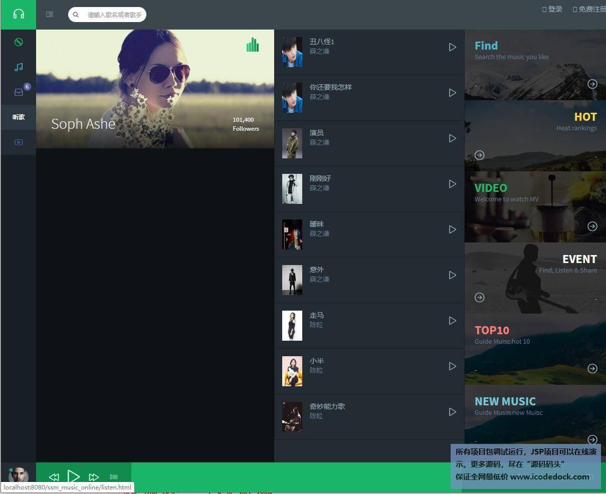 源码码头-SSM在线音乐视频MV管理系统-用户角色-听歌界面