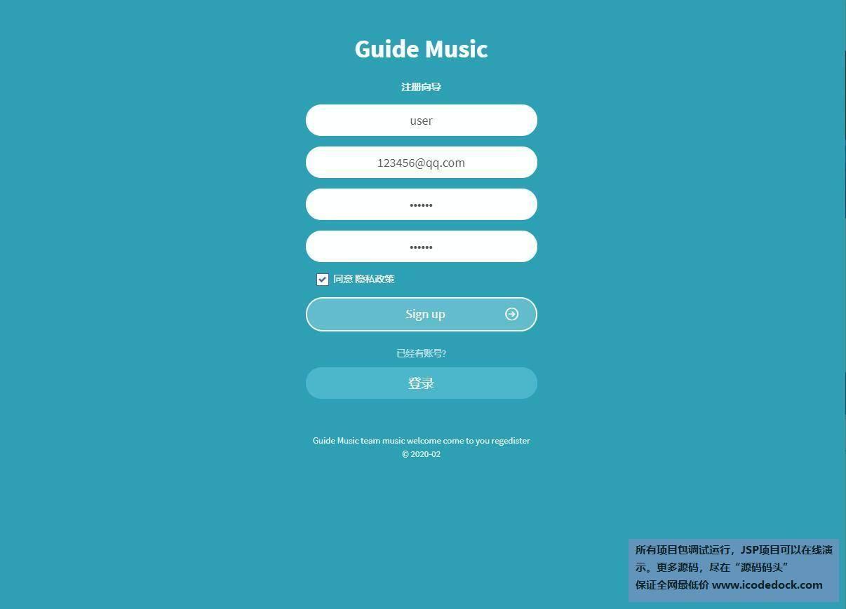 源码码头-SSM在线音乐视频MV管理系统-用户角色-注册