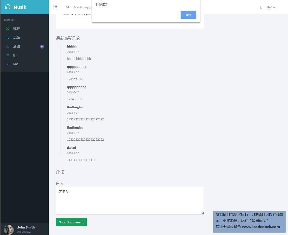 源码码头-SSM在线音乐视频MV管理系统-用户角色-活动评论
