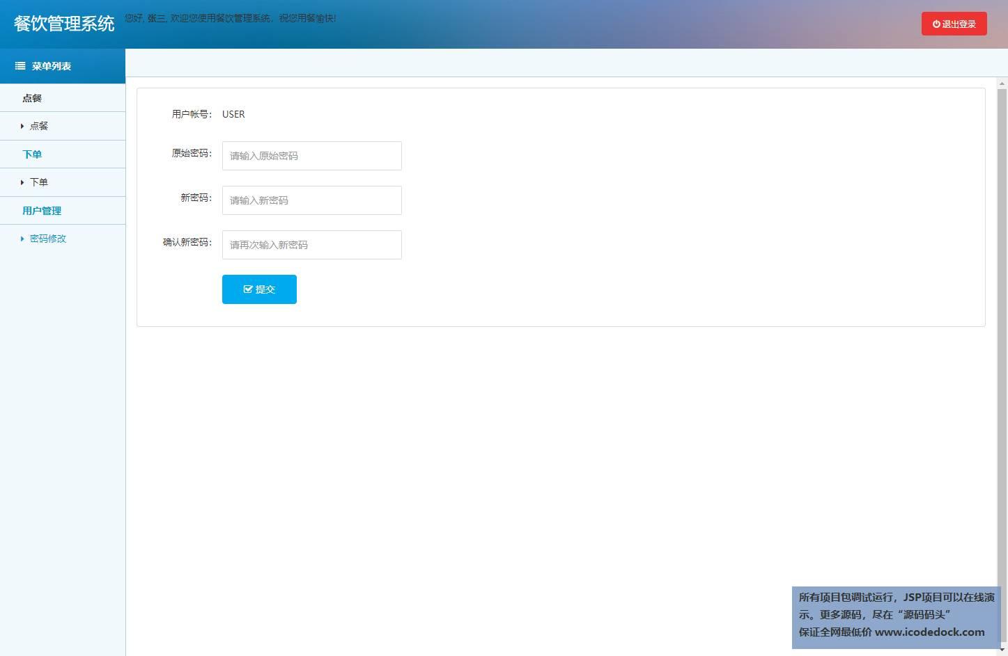 源码码头-SSM在线餐饮管理系统-用户角色-修改密码