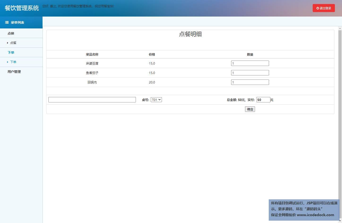 源码码头-SSM在线餐饮管理系统-用户角色-提交订单
