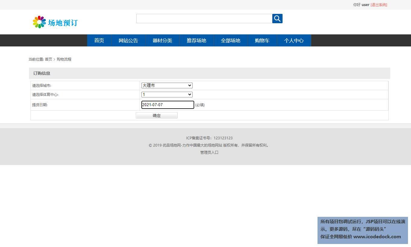 源码码头-SSM场地预订管理系统-用户角色-提交订单