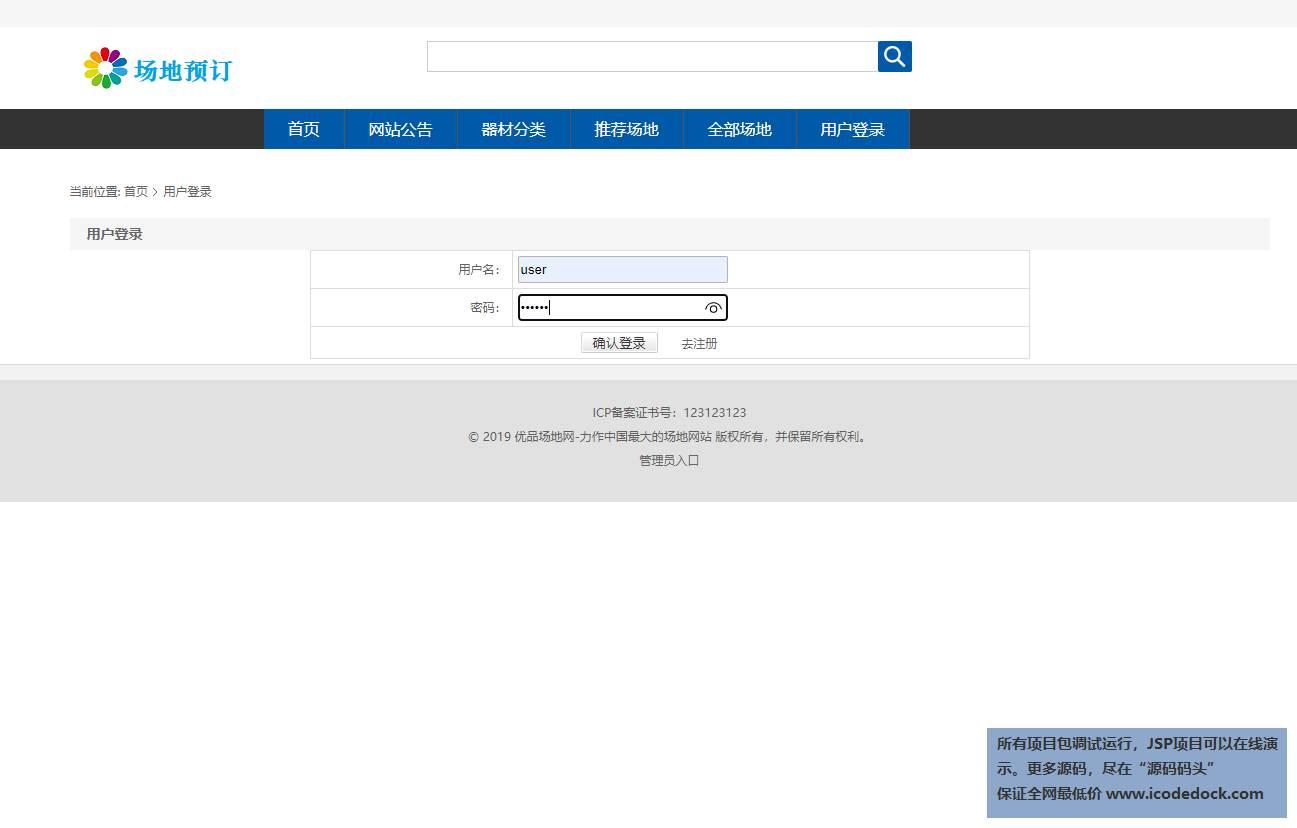 源码码头-SSM场地预订管理系统-用户角色-用户登录