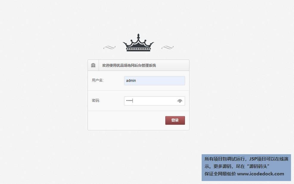 源码码头-SSM场地预订管理系统-管理员角色-管理员登录