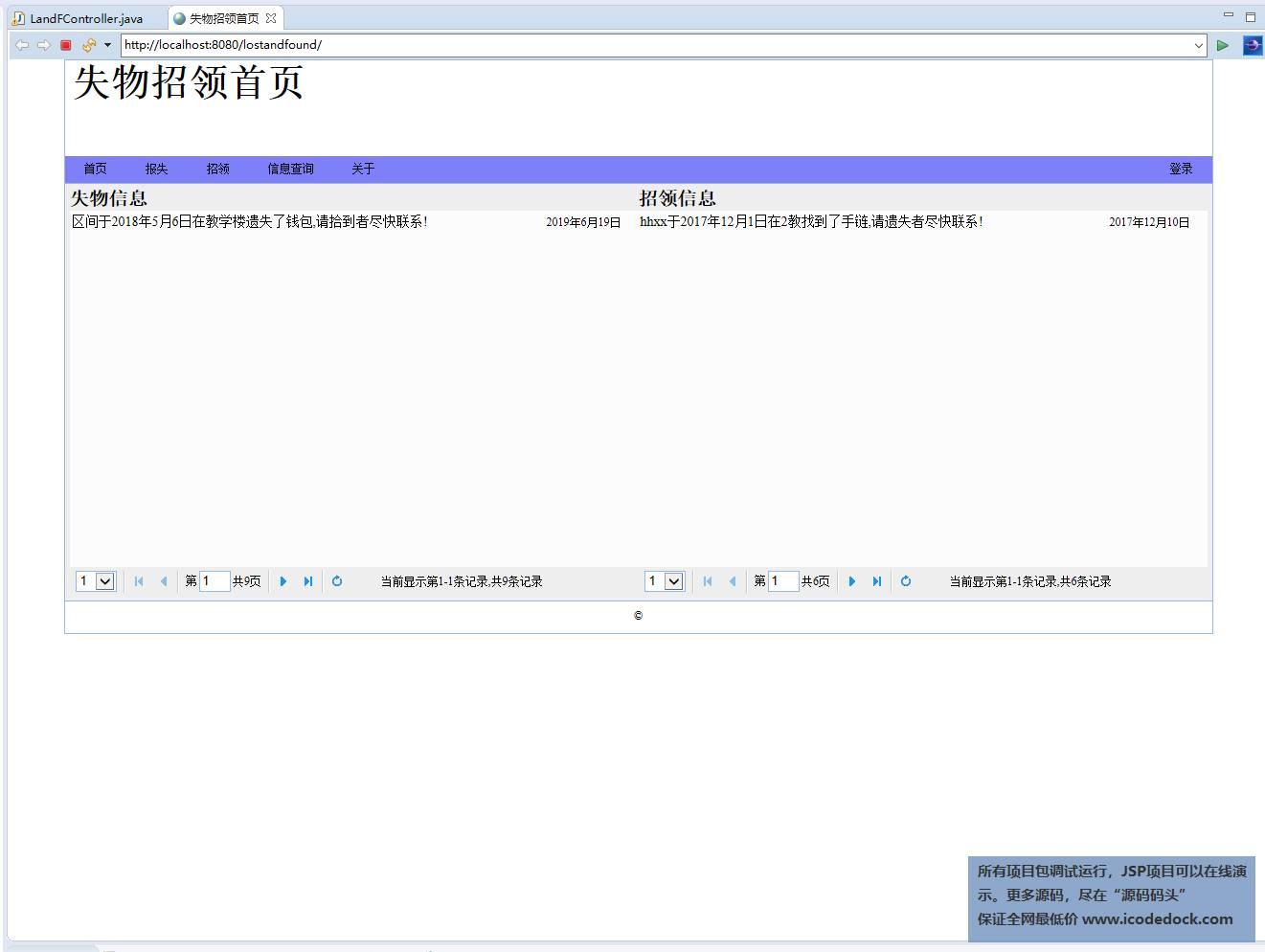 基于Spring+mybatis的SSM失物招领管理系统eclipse源码代码 - 源码码头