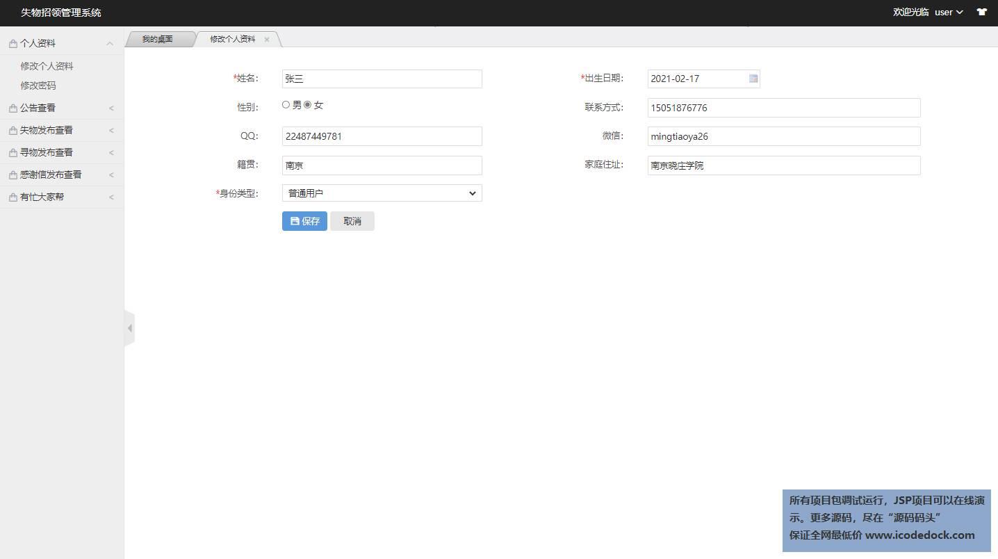 源码码头-SSM失物招领网站信息管理系统-用户角色-修改个人资料