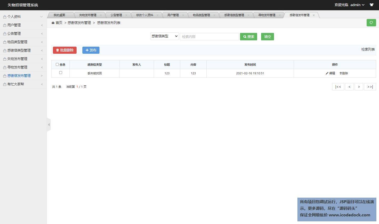源码码头-SSM失物招领网站信息管理系统-管理员角色-感谢信发布管理
