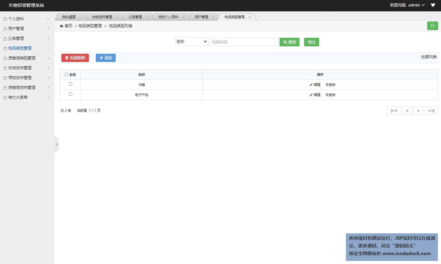 源码码头-SSM失物招领网站信息管理系统-管理员角色-物品类型管理