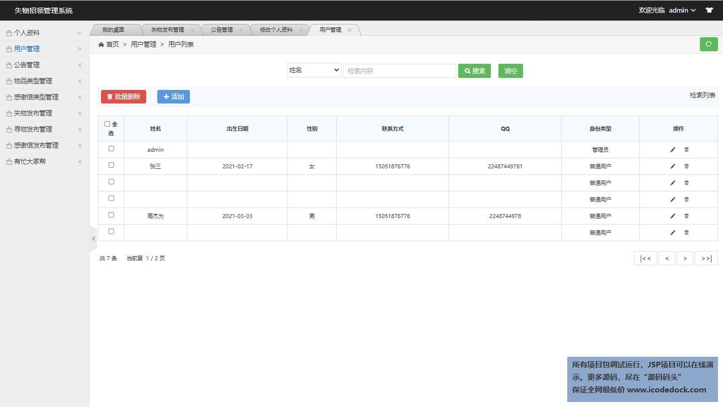 源码码头-SSM失物招领网站信息管理系统-管理员角色-用户管理