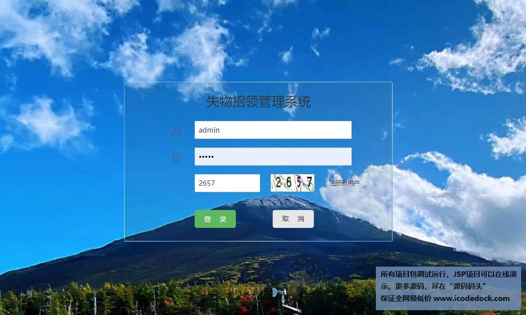 源码码头-SSM失物招领网站信息管理系统-管理员角色-管理员登录