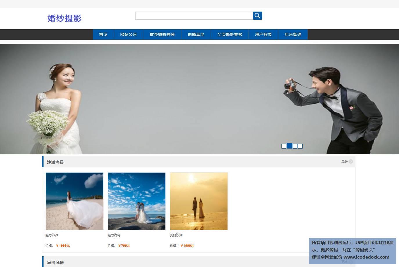源码码头-SSM婚纱影楼摄影商城项目网站-用户角色-按分类查看