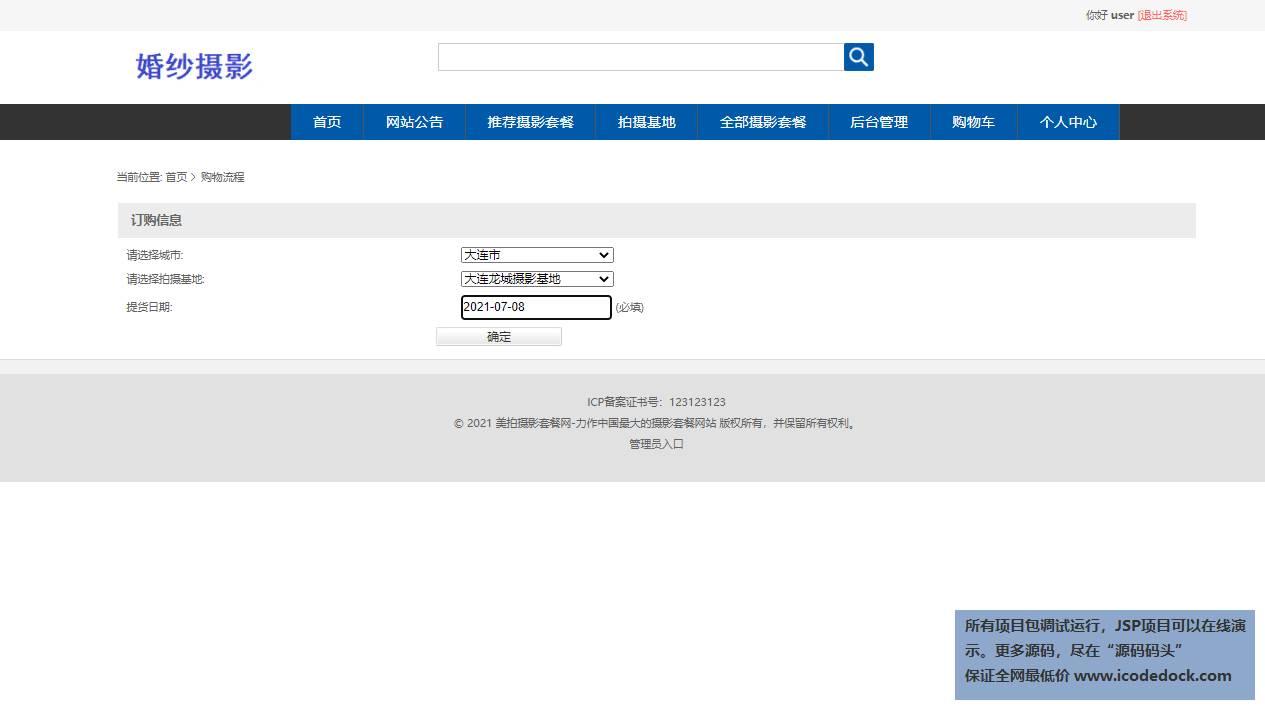 源码码头-SSM婚纱影楼摄影商城项目网站-用户角色-提交订单