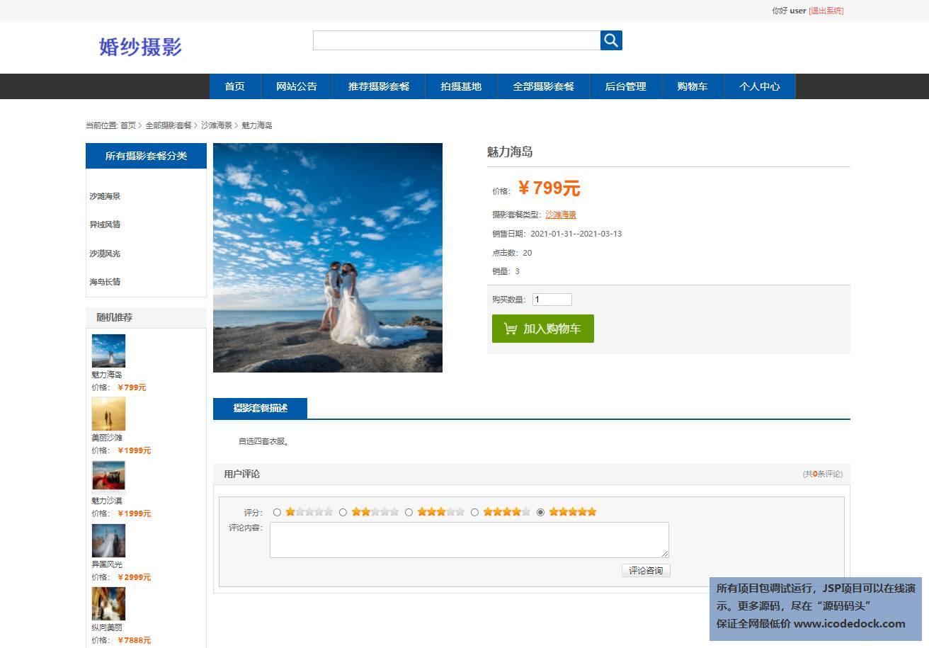 源码码头-SSM婚纱影楼摄影商城项目网站-用户角色-查看商品详情