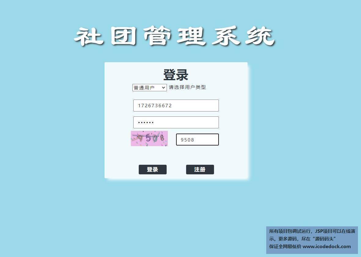 源码码头-SSM学校社团管理系统-普通社员角色-社员登录