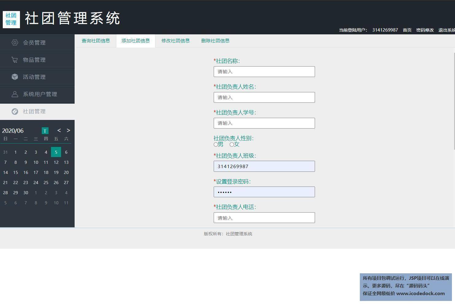 源码码头-SSM学校社团管理系统-超级管理员角色-社团添加删除