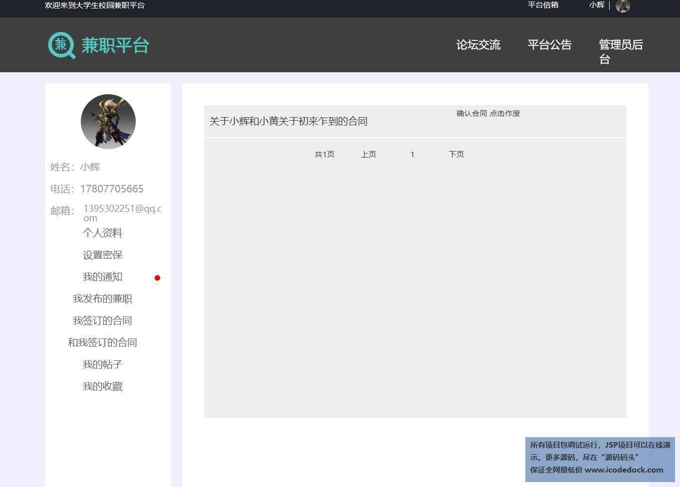 源码码头-SSM学生兼职项目网站-用户角色-个人信息管理