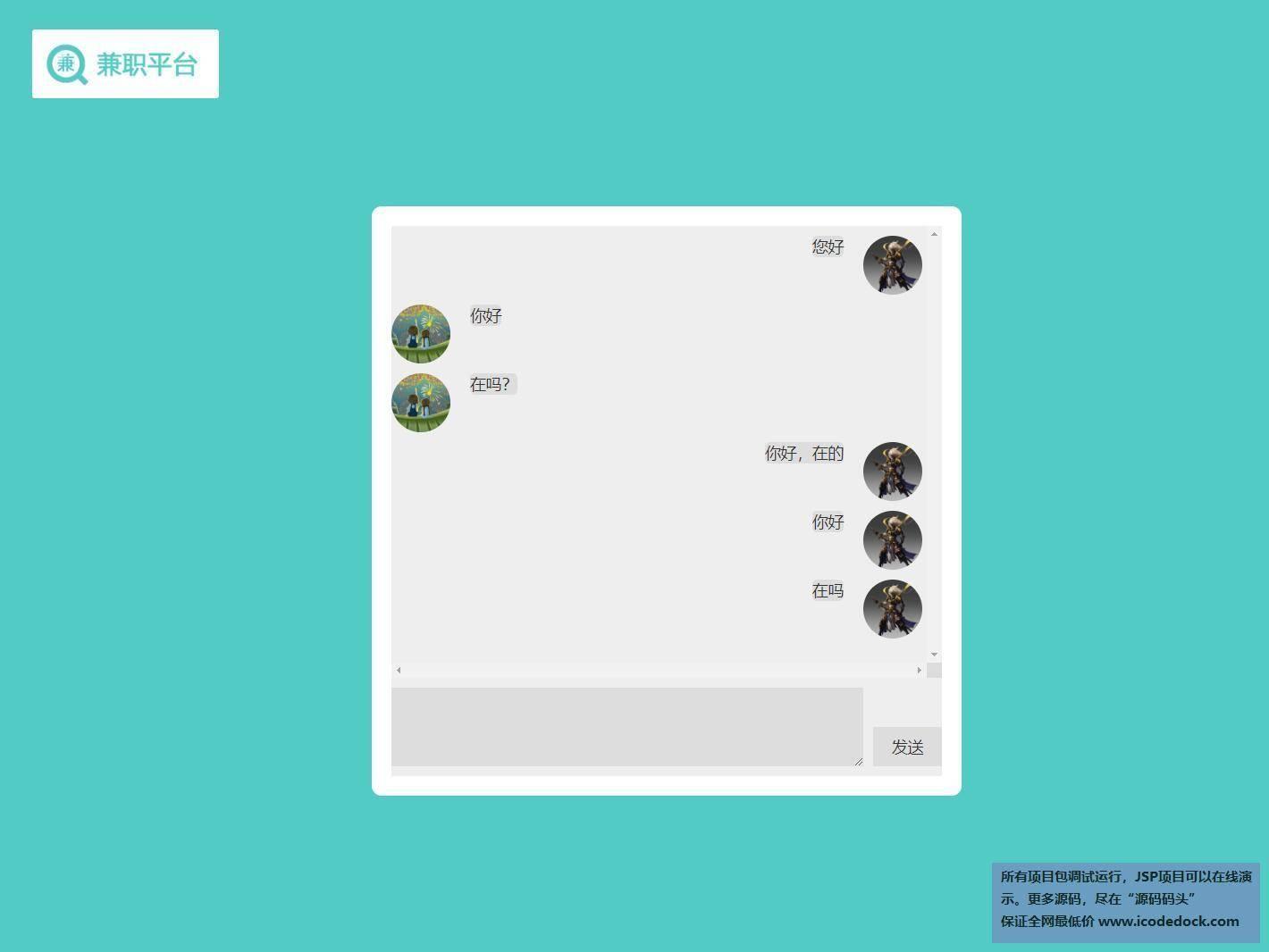 源码码头-SSM学生兼职项目网站-用户角色-和用户在线聊天