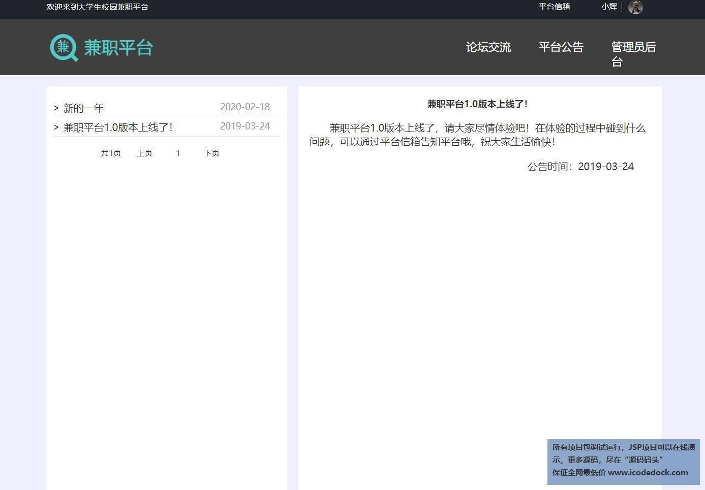 源码码头-SSM学生兼职项目网站-用户角色-平台公告