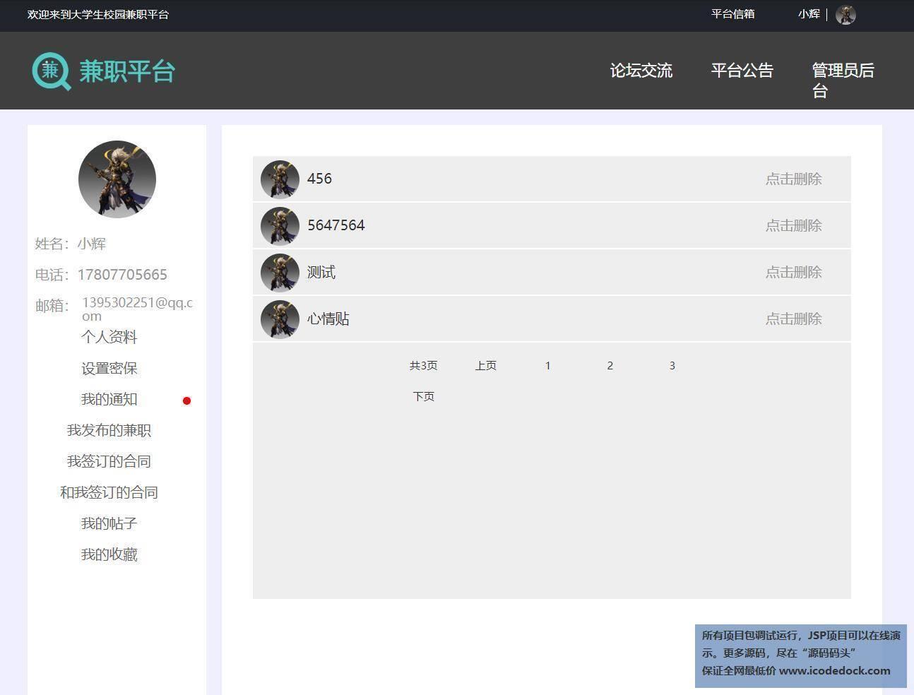 源码码头-SSM学生兼职项目网站-用户角色-我的帖子