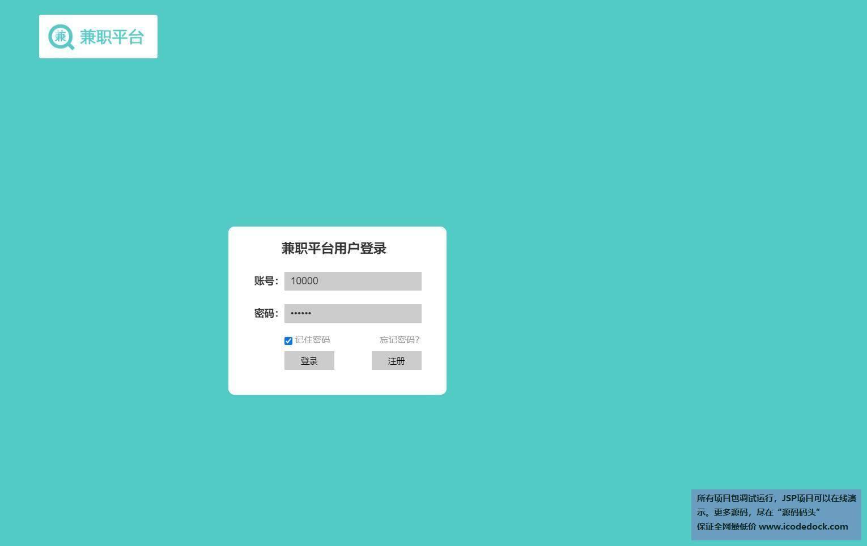 源码码头-SSM学生兼职项目网站-用户角色-用户登录