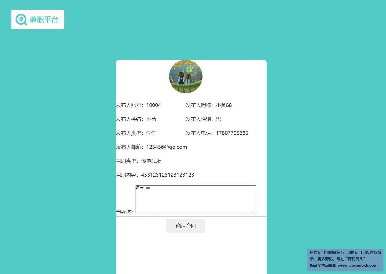 源码码头-SSM学生兼职项目网站-用户角色-签订简单合同