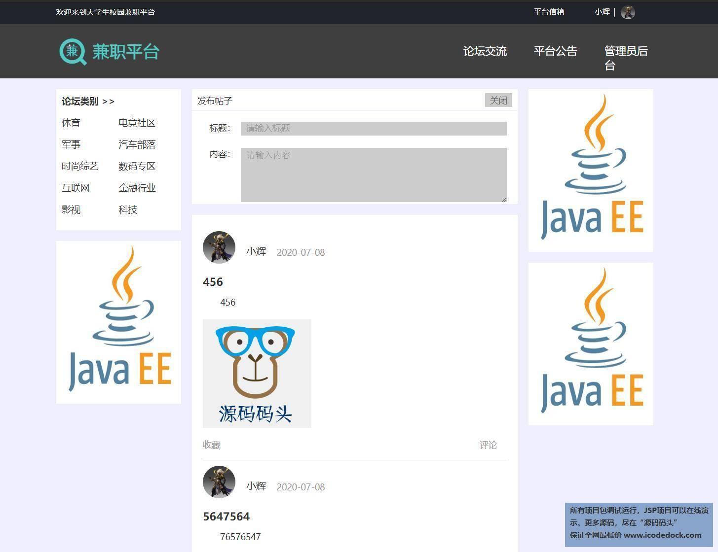 源码码头-SSM学生兼职项目网站-用户角色-论坛管理