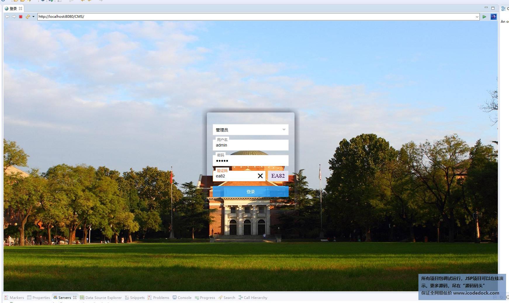 源码码头-SSM学生成绩信息管理系统-登陆页面