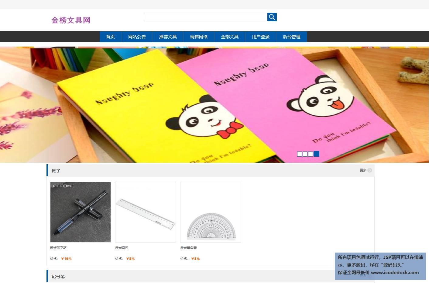 源码码头-SSM实现的一个在线文具学习用品购买商城网站-用户角色-按分类查看